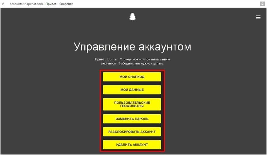 Какое можно придумать имя пользователя в Snapchat