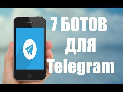 7 ЛУЧШИХ БОТОВ ДЛЯ Telegram