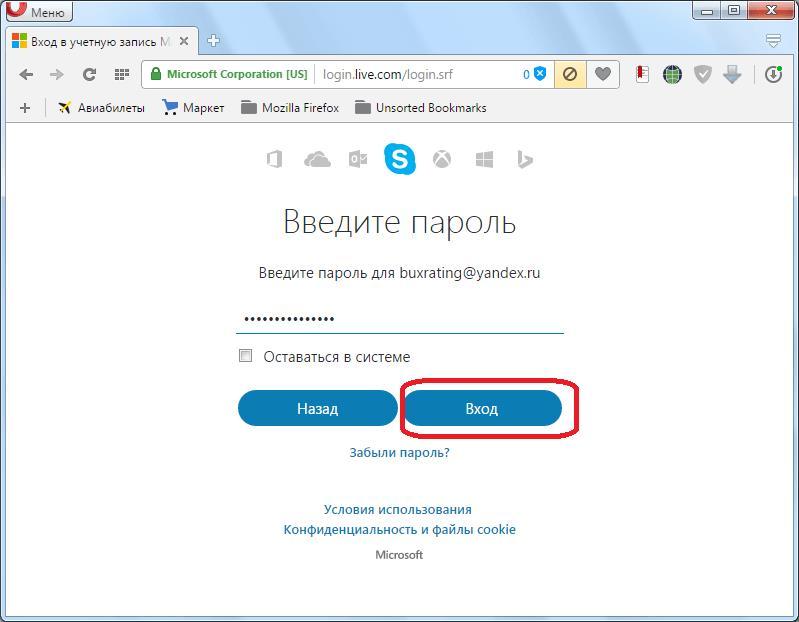 Ввод пароля Skype