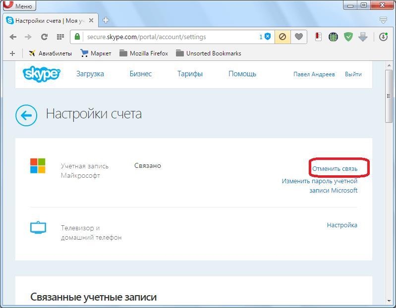 Отмена связи Skype с учетной записью Microsoft