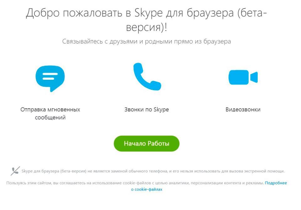 online-skype