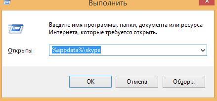 Команда %appdata%\skype