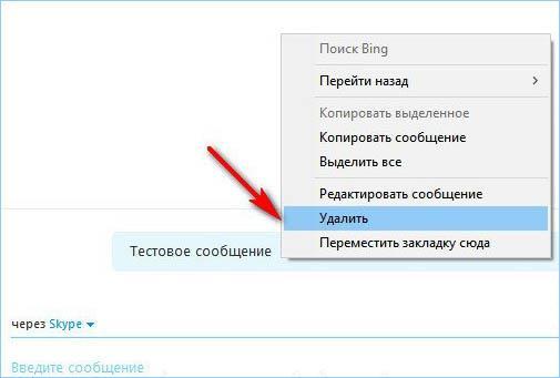 Удаление сообщения в Skype