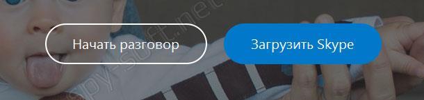 Skype без учетной записи