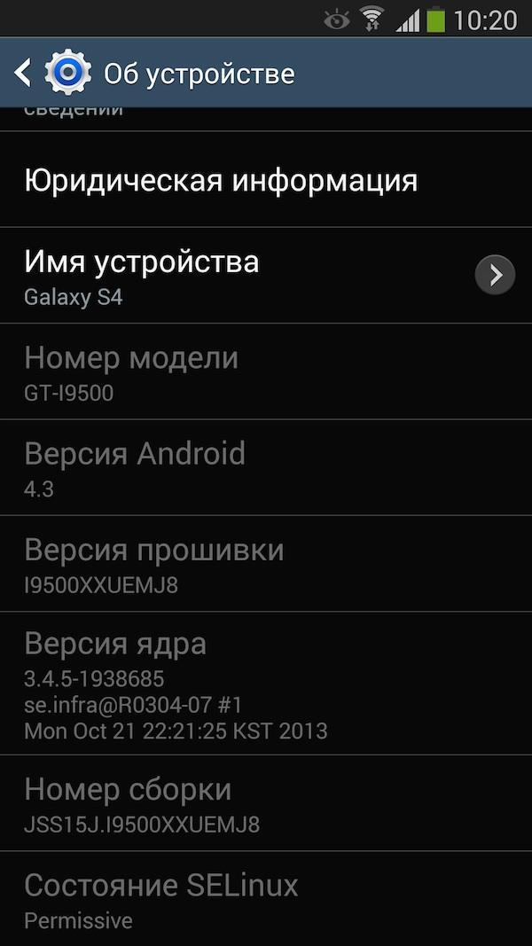 Galaxy_s4_info