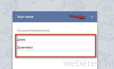 ввод имени и фамилия