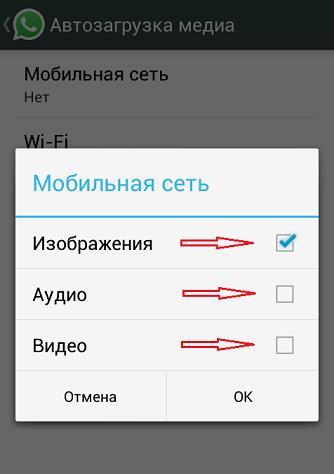 Настройка автозагрузки медиа-файлов в вотсап