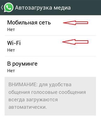 Автозагрузка медиа в приложении WhatsApp