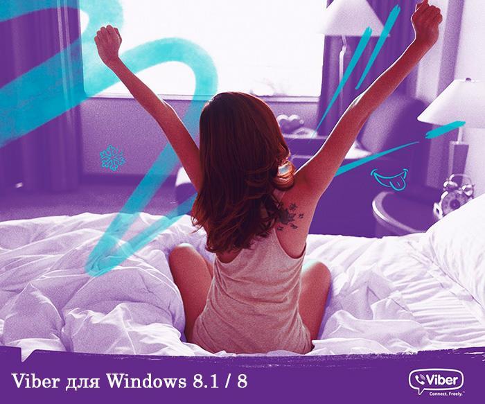 viber-skachat-windows-8.1