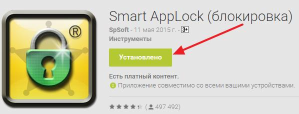Установите приложение Smart AppLock