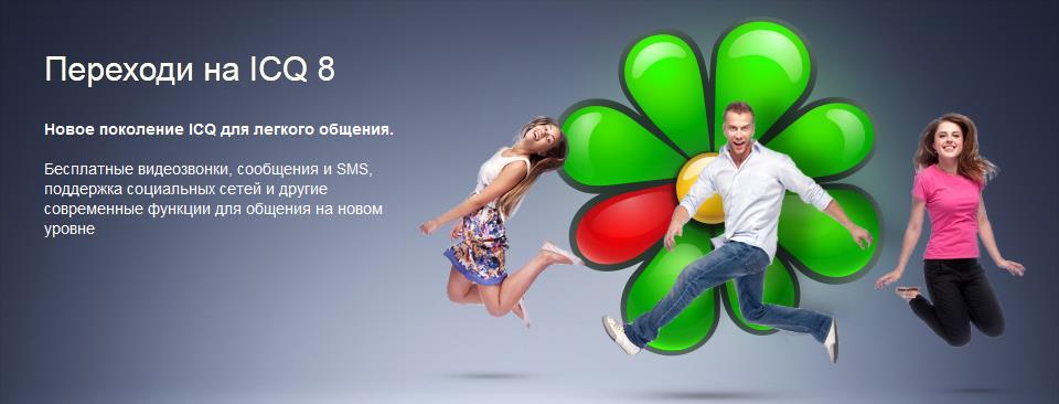 Скачать ICQ 8 бесплатно