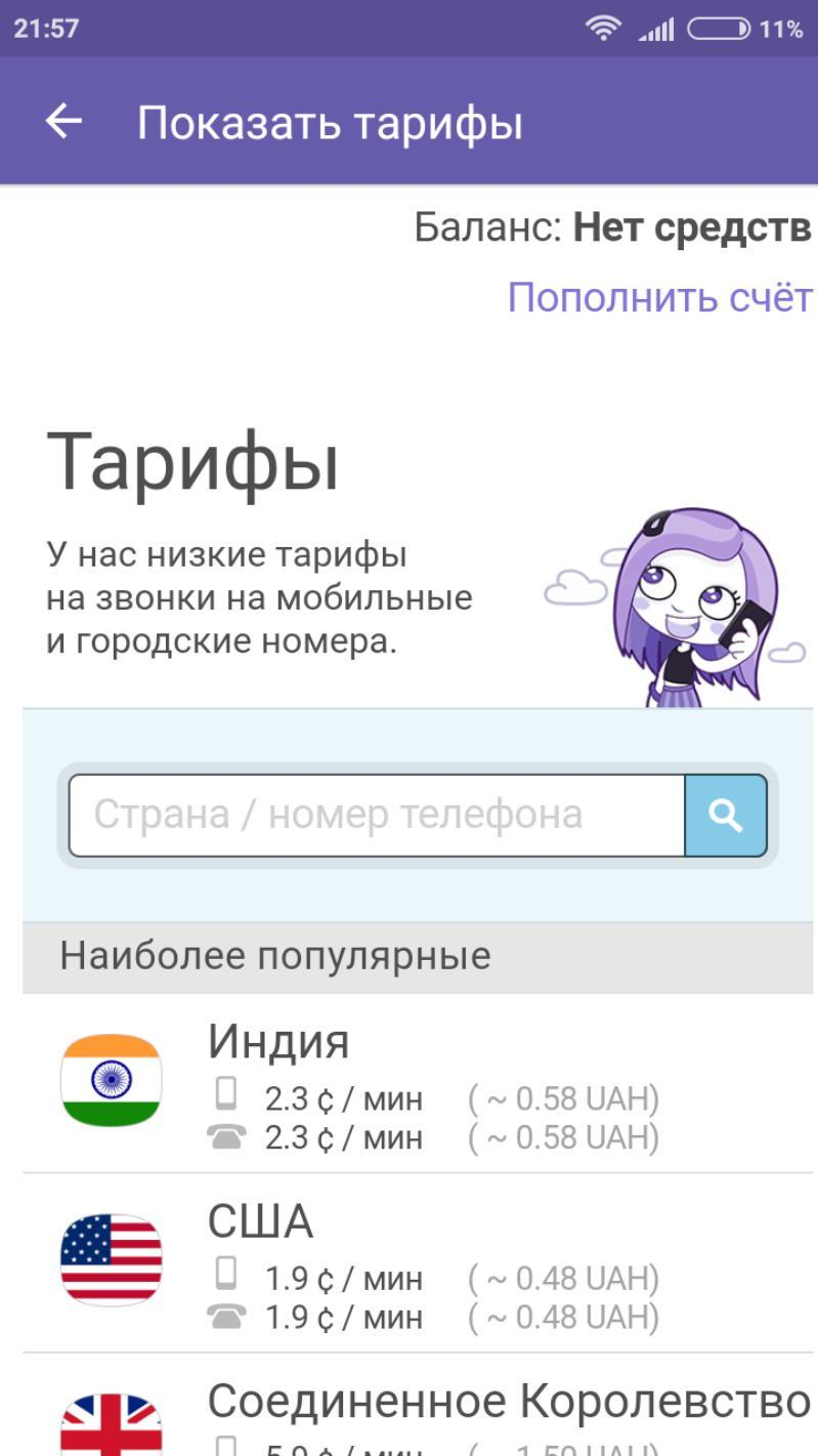 viber-out-1