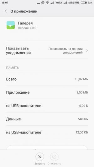 Android process media произошла ошибка, как исправить
