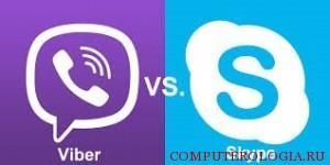Viber или Skype