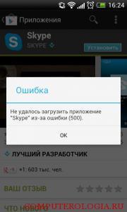 Не загружается Skype
