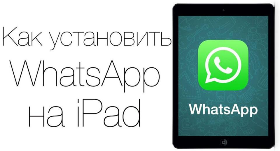 Установка WhatsApp на Apple устройство