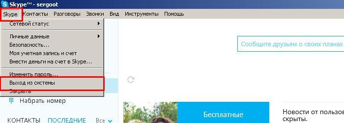 kak-vyjti-iz-skype