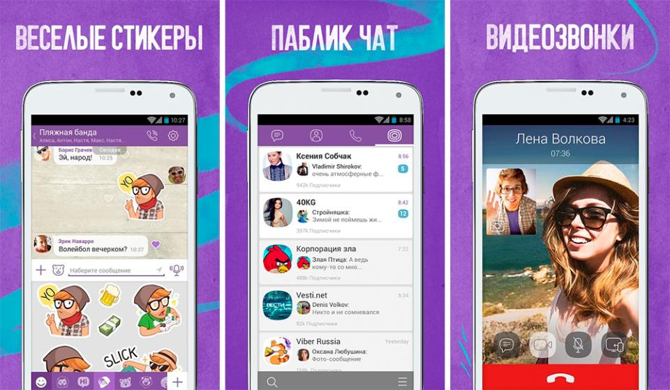 viber-dly-android
