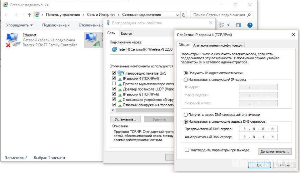 Изменение DNS вручную: Google DNS