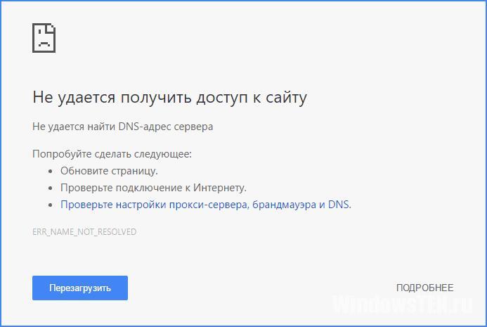 Не удается найти DNS адрес сервера