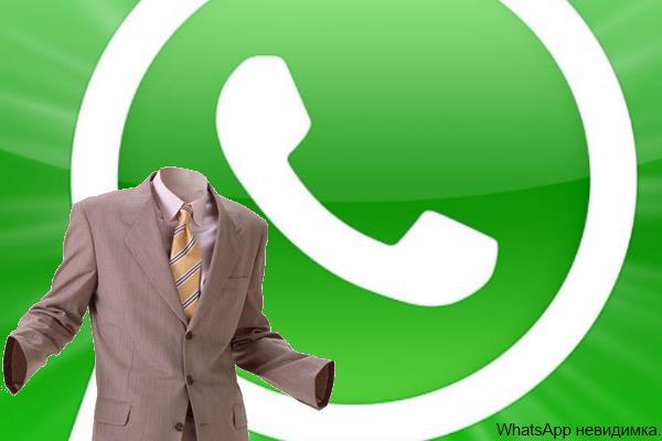 WhatsApp Hide Me (iOS)