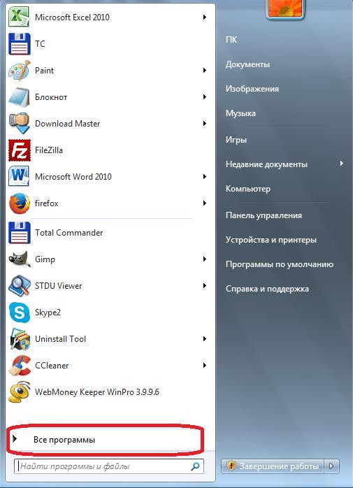 Переход во все программы Windows