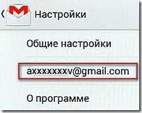 android-4-2-gmail