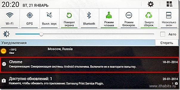 Уведомления в Android 4.2