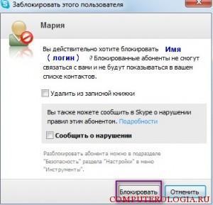 Блокировка контакта в Skype