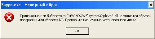 Ошибка dxva2.dll в Skype после загрузки файла
