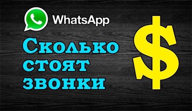 Сколько стоят звонки в WhatsApp