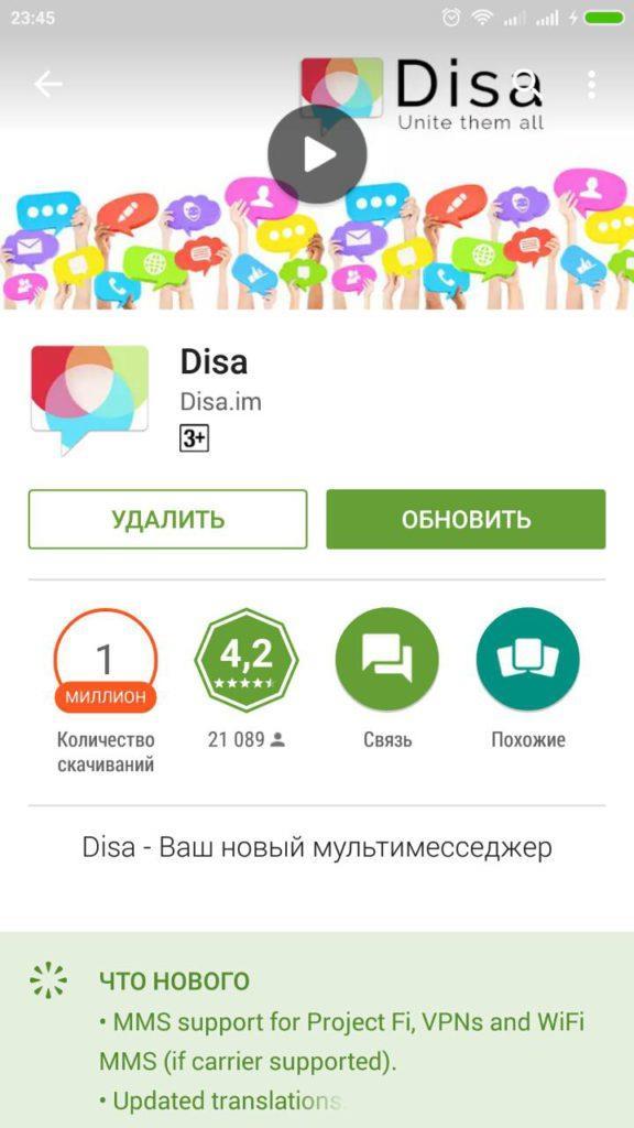 Более миллиона скачиваний приложения, которое еще находится в режиме бета-версии