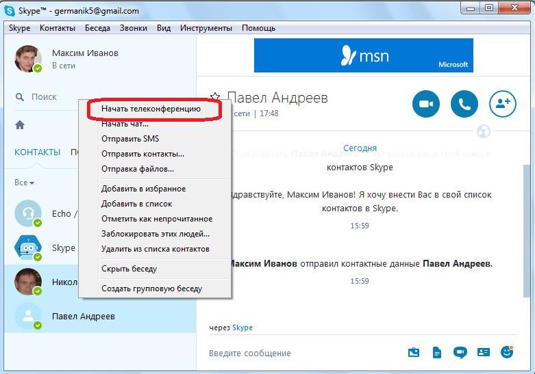 Выбор пользователей для конференции в Skype