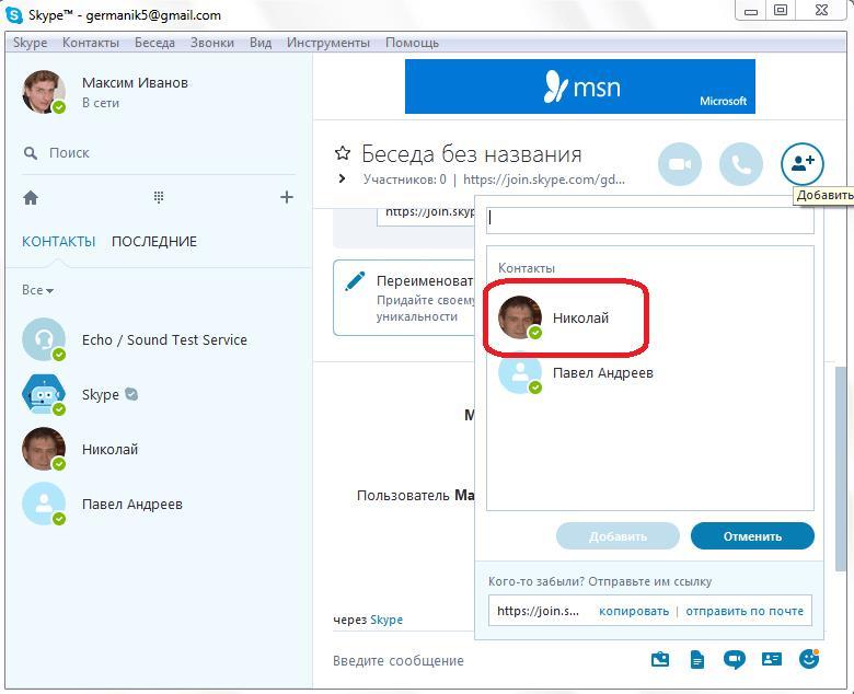 Добавление людей в группу в Skype