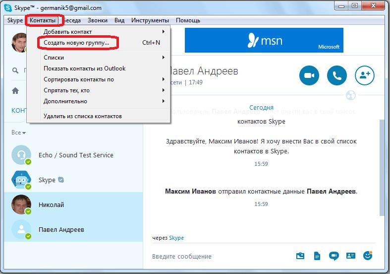 Создание группы в Skype
