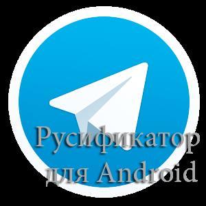 telegram-russ-android