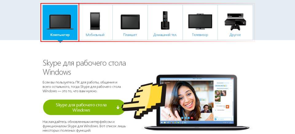 Skype: как установить, создать и управлять аккаунтом