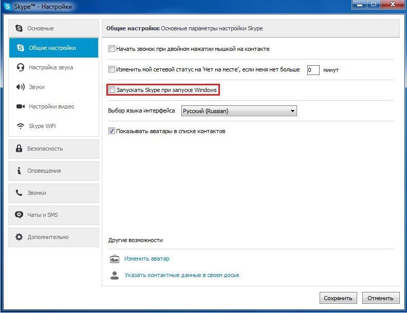 """Для того, чтобы скайп не запускался самостоятельно при запуске ОС, необходимо отключить автозапуск на вкладке """"Общие настройки"""""""