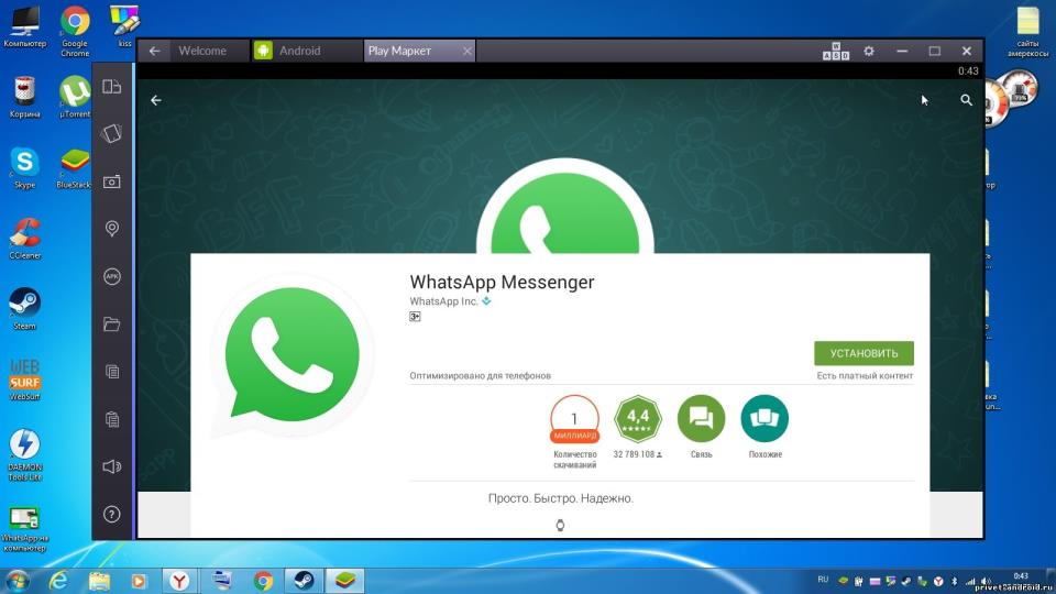 whatsapp_na_kompjuter