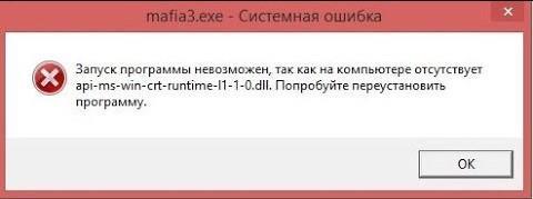 Отсутствует api-ms-win-crt-runtime-l1-1-0.dll