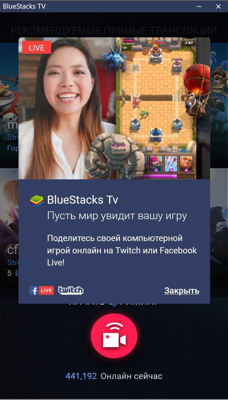 Прямые трансляции Bluestacks