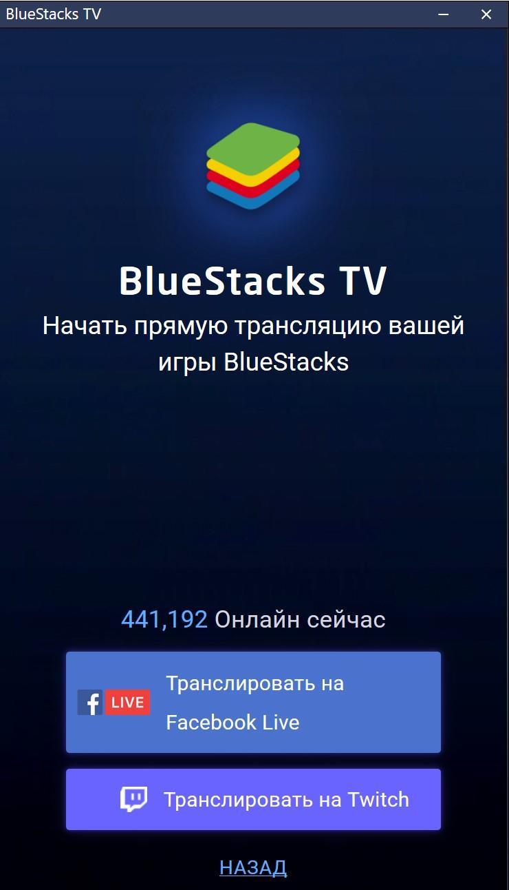 Создавай прямую трансляции в эмуляторе Bluestacks