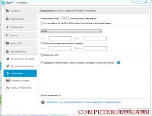 Skype прокси соединение