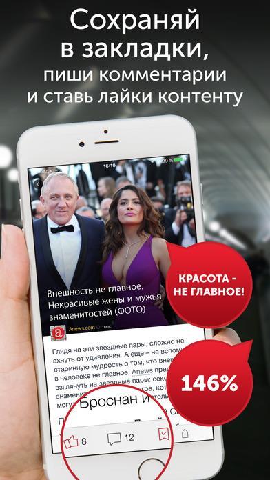 Anews: все новости дня, новости мира и блоги screenshot
