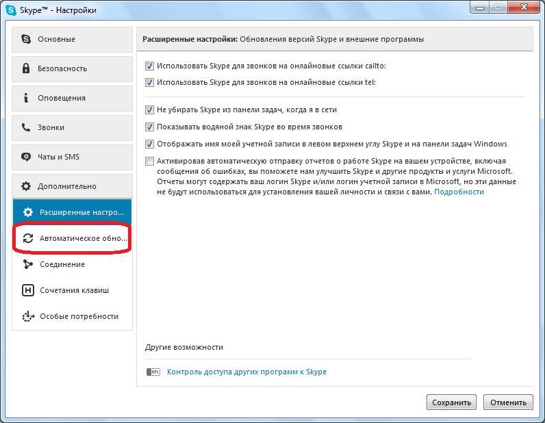 Переход в раздел Автоматическое обновление в Skype