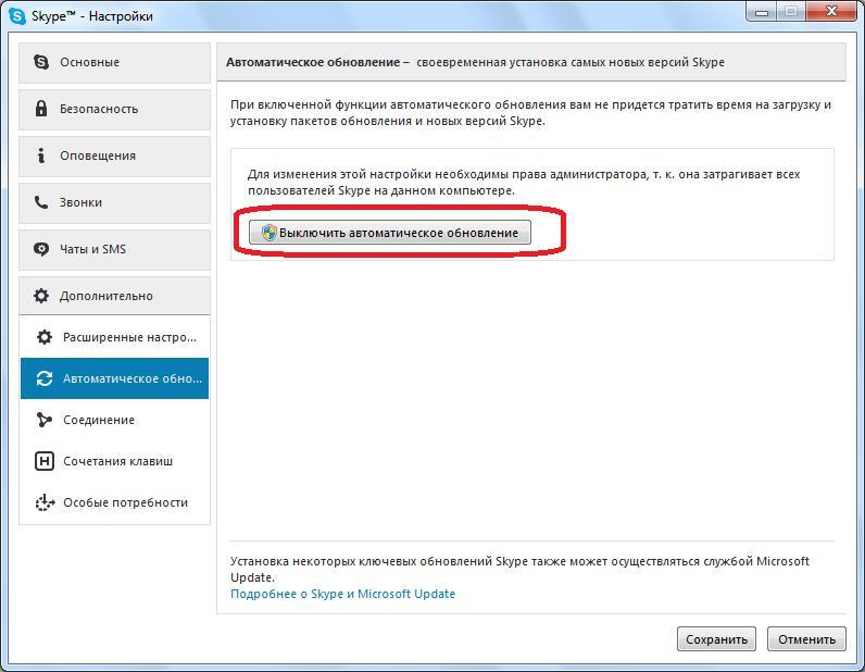Выключение автоматического обновления в Skype