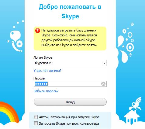 Не удалось загрузить базу данных Skype. Возможно, она используется другой работающей копией Skype. Выйди из Skype и войди опять