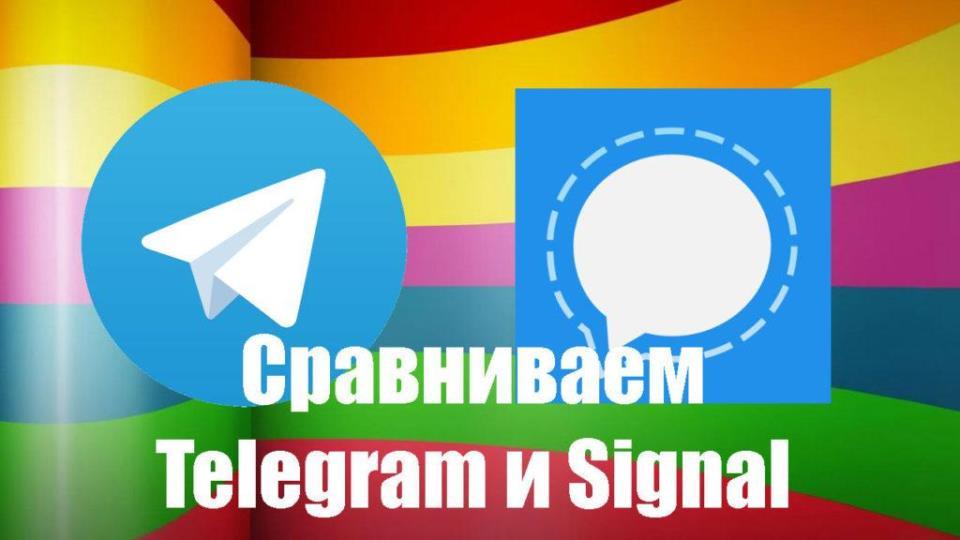sravnivaem_telegram_i_signal