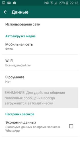 Данные приложения