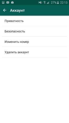 Аккаунт пользователя